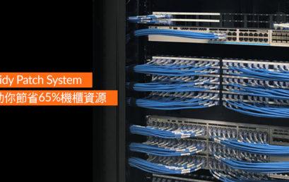 iDCmini 獨家研發「Tidy Patch System」 高密度配線 騰空珍貴機櫃資源