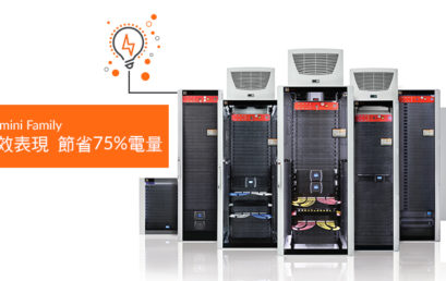 iDCmini Family 一體化數據中心 高效表現 節省75%電量